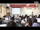 初二信息技术,编辑加工视频——优秀视频具备的因素海天出版社,吴丙朕