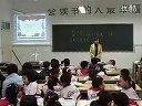 二年级上《我们知道》02_小学语文常规教学视频(校内公开课)