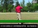 高尔夫教学视频 高尔夫入门教程
