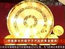 印度展出价值千万卢比的黄金餐具 (263播放)