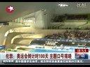 2012奥运会开幕时间