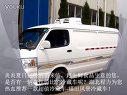 福田风景冷藏车_5立方冷藏车_最便宜冷藏车