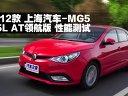 上海汽车MG5 1.5L AT领航版性能测试