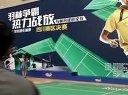 2012红牛城市羽毛球赛四川赛区决赛开幕式_---运动天