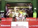 2012年李宁凯胜-和嘉天健杯羽毛球比赛