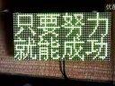 转让64X32双色点阵屏 含5V稳压电源  效果图