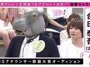 カスペ! 日本全国アナウンサー歌うまNO.1決定戦スペシャル 無料動画~2012年7月10日