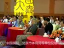 """中国象棋协会成立50周年  """"国弈大典""""在京盛大启动"""