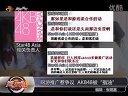 """网游推广惹争议 AKB48被""""揩油"""""""