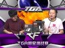 雪域电竞 vs Tyloo(1) TGA明星挑战赛第八周