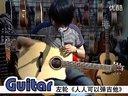 第4课《购买民谣吉他的注意事项》