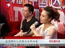 达人秀上海招募 业余专业各有所长 120905 娱乐星天地