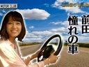 AKB自動車部 無料動画~2012年9月22日