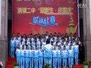 清镇二中2012迎中秋庆国庆歌咏比赛 八10班
