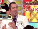ネプ&イモトの世界番付 結婚相手は外国人SP! 無料動画~2012年11月2日