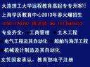 不耽误工作,业余读大学,大连理工大学上海远程教育找陈老师报名