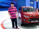 2012广州车展 解读福特翼博