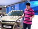 2012广州车展 2.2馆解读新长安福特翼虎
