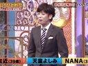 今夜くらべてみました 天童よしみ、友近、NANA(MAX) 無料動画~2012年11月27日