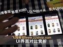 华为U9508、小米1S青春版、联想K860、LG Nexus 4浏览器对比