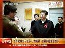 习近平文革中被关押 与彭丽媛一见钟情