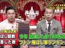 フットンダ 動画~2012年12月31日