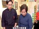 太太好吃经2011:太太好吃经-五香鸡卷拆烩黄鱼羹视频