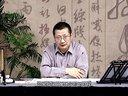 辛尘教授书法讲座(上)2