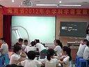 海南省2012年小学科学优质课视频《溶解的快与慢》