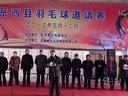 20130112岳西羽毛球新馆开馆仪式暨岳西县羽毛球邀请赛