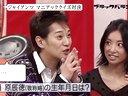 中井正広のブラックバラエティ(黒バラ) 動画~2013年1月20日