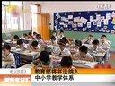 教育部将书法纳入中小学教学体系 20130208 新闻夜总汇