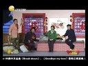 赵本山小品中奖了-2013辽宁春晚