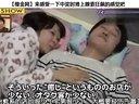 日本美女陪睡屋 各种陪睡姿势 看着不知不觉就石和谐更了
