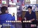 2013年傅海峰个人专访