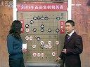 2009年第二届西联钢铁杯西部象棋精英赛_李少庚VS王跃飞(张强郭莉萍讲解)