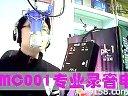 客所思PK1电音声卡+奥创MC001专业录音电容麦