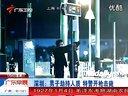 特警开枪击毙深圳劫持人质男子