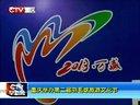 重庆举办第二届羽毛球旅游文化节 130410早新闻