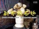 广东省云浮市新奇丽石艺厂专业生产及维修大型、中型、小型风水球、风水轮,有十多年的风水球生产经验。www.yfxql.com