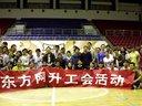 东方网升工会羽毛球比赛