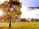 """2013上海应用技术学院""""校园先锋""""年度人物颁奖盛典宣传视频"""