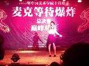 2013中国美术学院十佳歌手冠军曾燕云