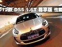 2012款DS5(进口)1.6T尊享版 性能测试