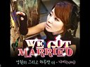 Navi - 永远还要再一天 我们结婚了世界版OST