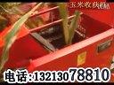 玉米收割机小型玉米收割机秸秆还田机