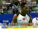 羽毛球世锦赛 林丹再夺世锦赛冠军 130812 午间新闻