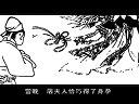 了凡四训-剧场版02
