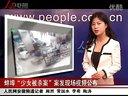 曝成都警察殴报警女子 官方称将调查