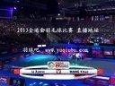 2013全运会羽毛球比赛视频 转播时间 直播地址 - 羽球吧